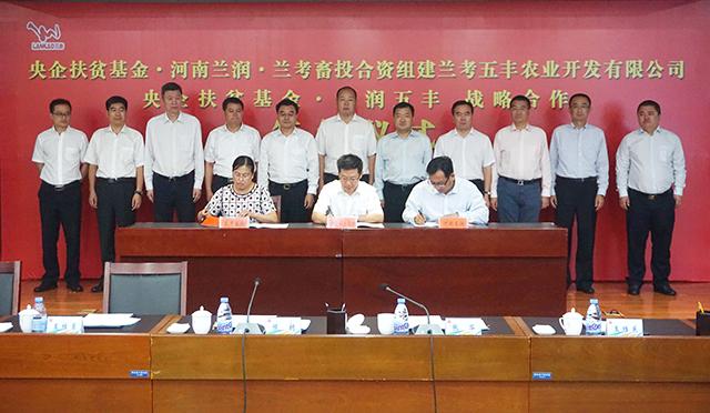 兰考县政府网站_央企扶贫基金兰考产业扶贫项目投资协议签约