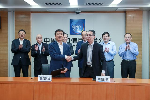 國投與中國出口信用保險公司簽署戰略合作協議