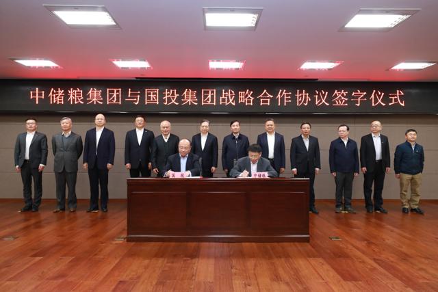 國投與中儲糧集團公司簽署戰略合作協議